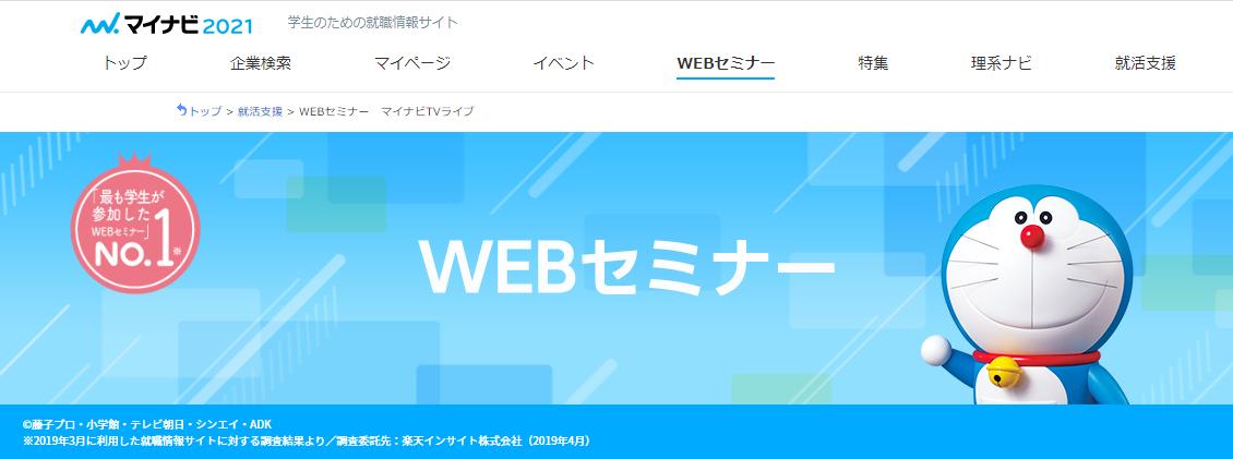 マイナビ:WEB就職セミナー合同会社説明会