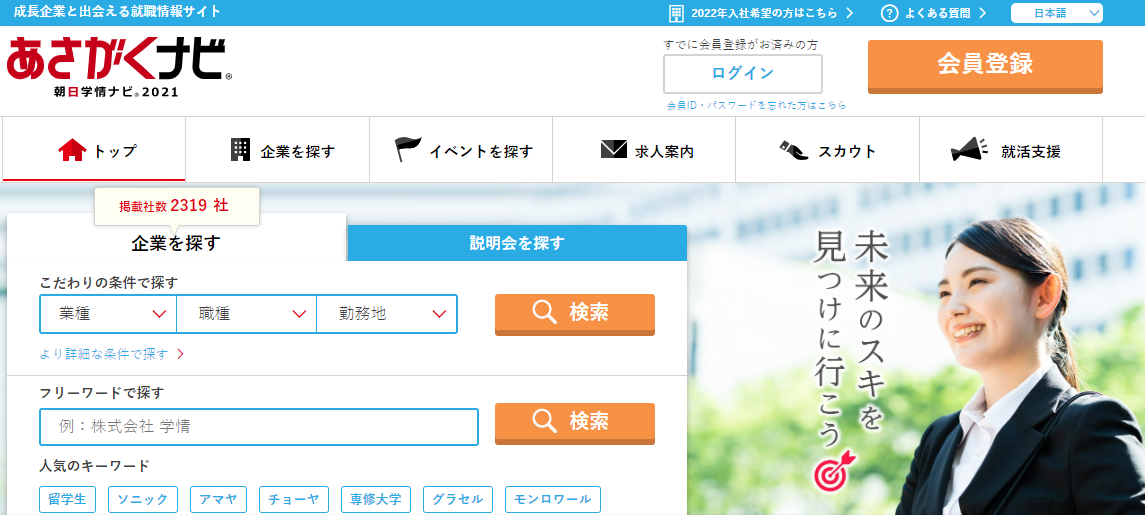 あさがくナビ:オンライン合同企業説明会