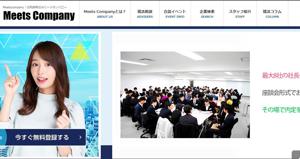 Meets Company:Meets Company オンラインイベント