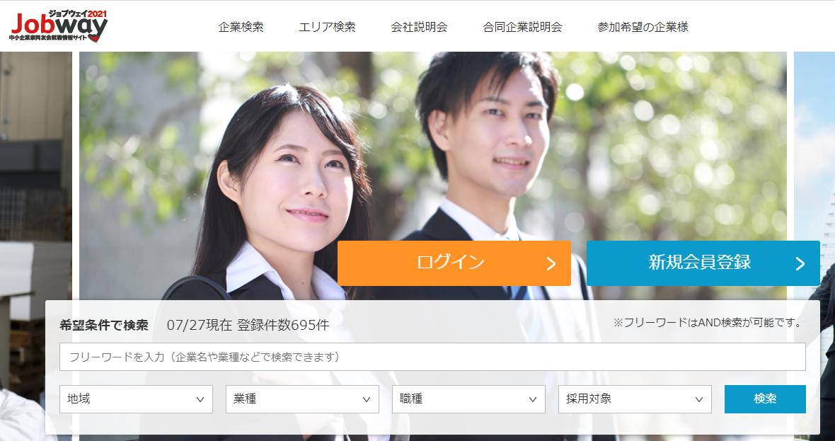 Jobway:都道府県別オンライン合同説明会