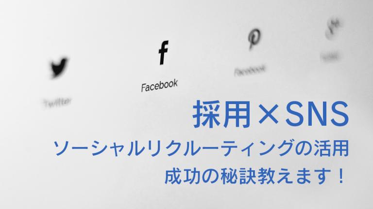 採用×SNS~ソーシャルリクルーティングの活用&【成功の秘訣教えます!】