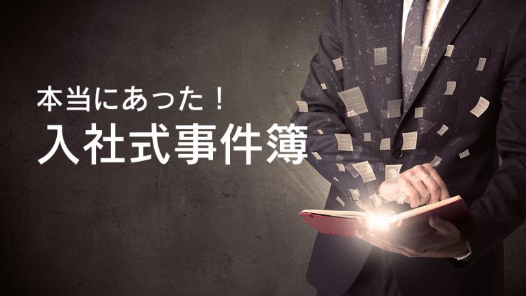 来たる2019年度・平成最後の入社式!!本当にあったリアルな入社式事件簿とは!?