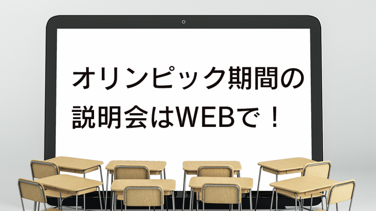 WEBセミナーで解決!オリンピック期間の説明会