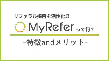 リファラル採用を活性化するMyReferって何?特徴・メリットをご紹介
