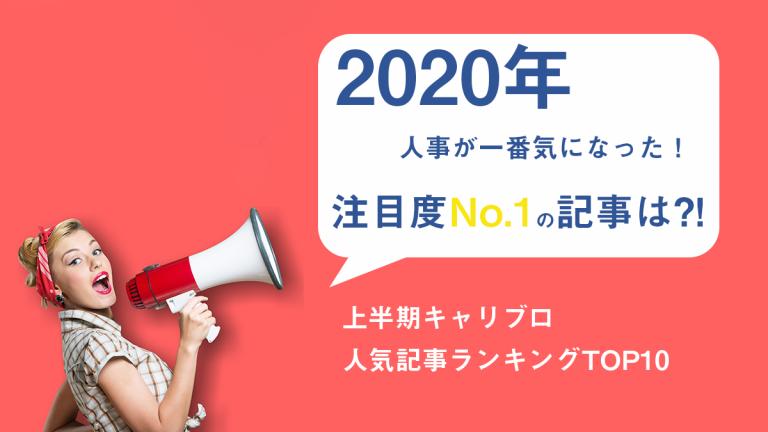 人事が一番気になった記事2020
