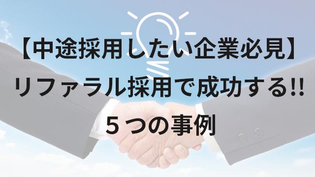 【中途採用したい企業必見】リファラル採用で成功する。5つの事例